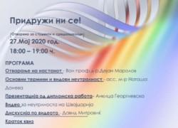 Интеркативен витуелен семинар